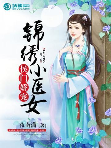 侯门娇宠:锦绣小医女     七猫小说