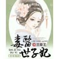 毒医世子妃 七猫小说