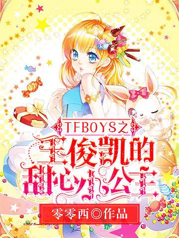 Tfboys之王俊凯的甜心小公主 七猫小说