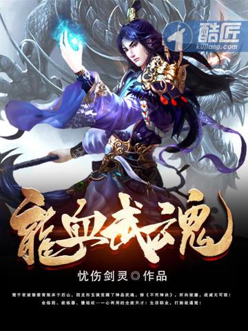 龙血武魂 七猫小说软件截图1