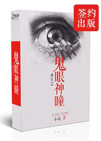 重生之鬼眼神瞳(出版影视)  七猫小说