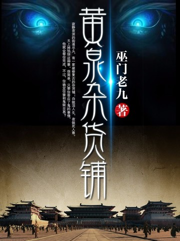 黄泉杂货铺 七猫小说软件截图1