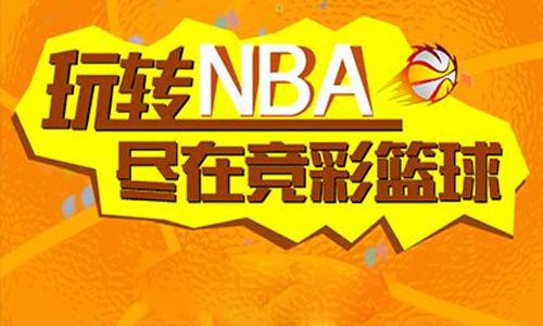 篮彩竞彩篮球软件软件合辑