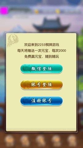 2255棋牌游戏