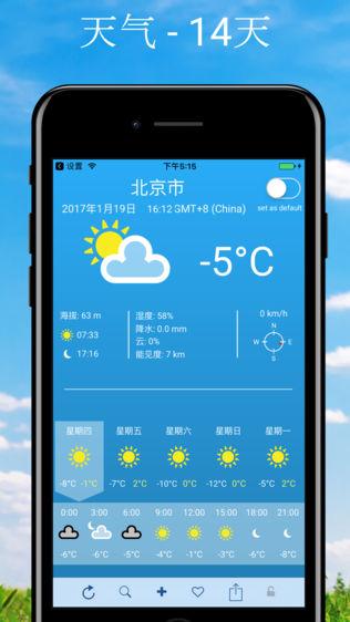 5天内的天气软件截图0
