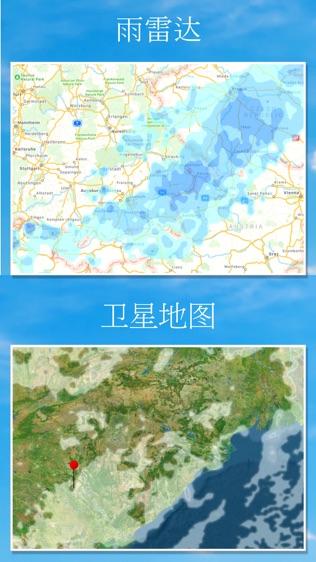 5天内的天气软件截图1