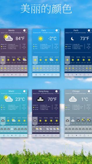 5天内的天气软件截图2