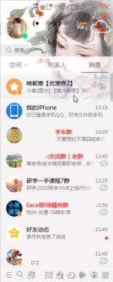 腾讯QQ 2017下载