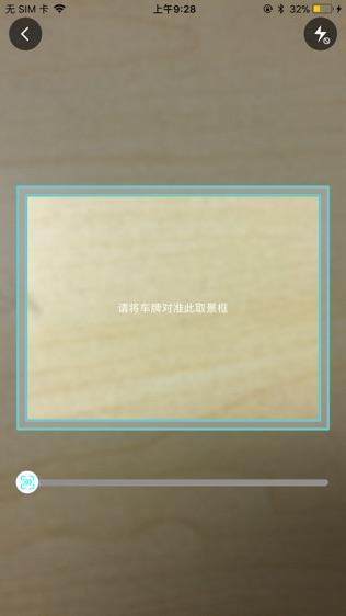 中安车牌识别软件截图2