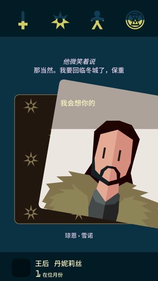 王权:权力的游戏软件截图0