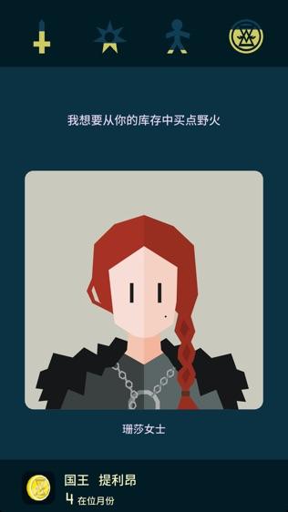 王权:权力的游戏软件截图2