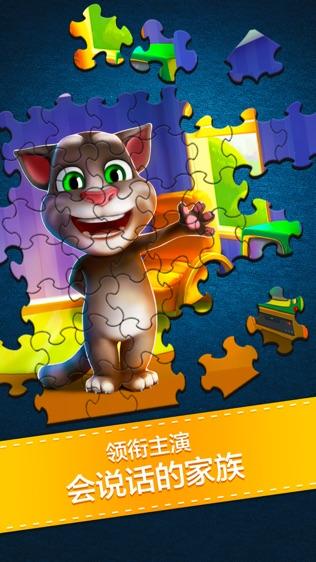Jigty 智力拼图游戏软件截图0