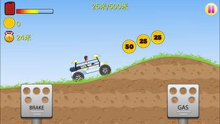 爬坡赛:山地赛车软件截图0