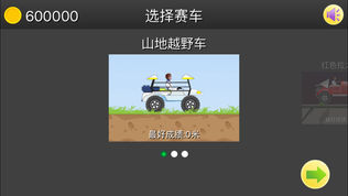爬坡赛:山地赛车软件截图1