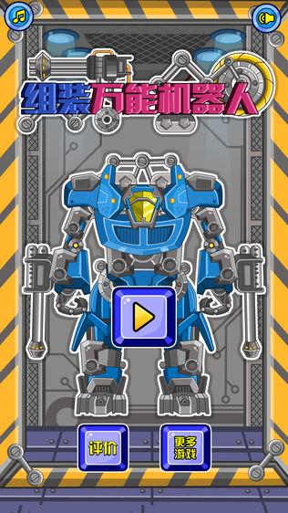 组装万能机器人软件截图2
