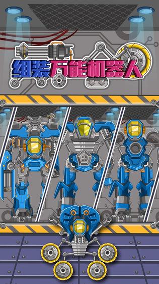 组装万能机器人软件截图0
