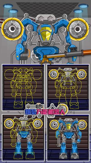 组装万能机器人软件截图1
