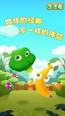 果蔬连连看-免费中文经典版软件截图0