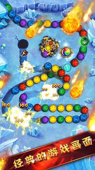 祖玛 小游戏 开心消除软件截图2