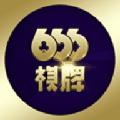 666棋牌最新版