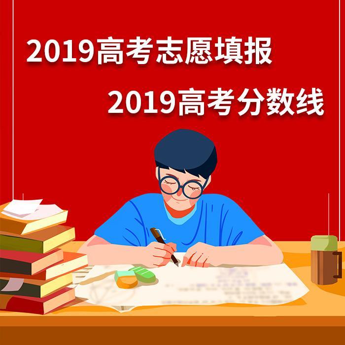 2019高考助攻神器-备考、估分、填志愿软件合辑