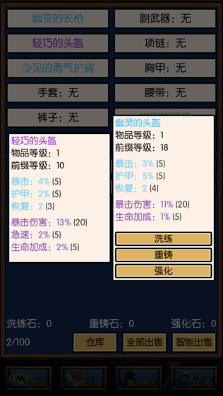 英雄之旅2软件截图1