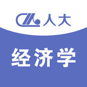 人大经济学(新)