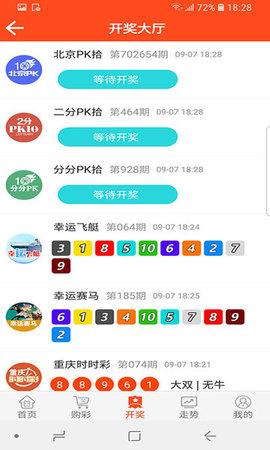 幸运彩票App