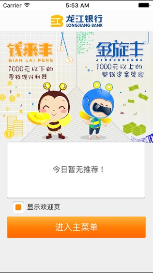 龙江银行手机银行软件截图0