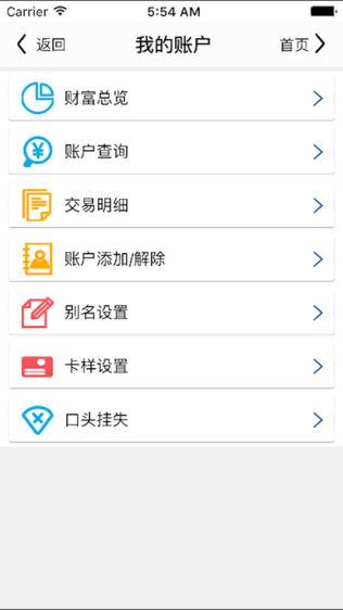 龙江银行手机银行软件截图2