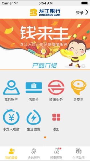 龙江银行手机银行软件截图1