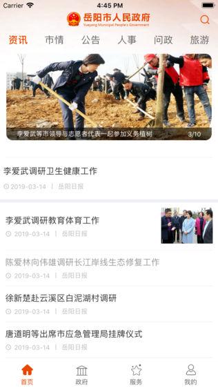 岳阳市政府网微门户软件截图0