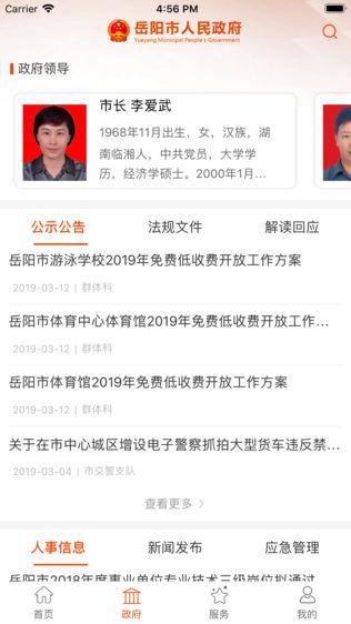 岳阳市政府网微门户软件截图1