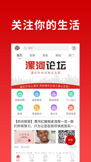 漯河论坛软件截图1