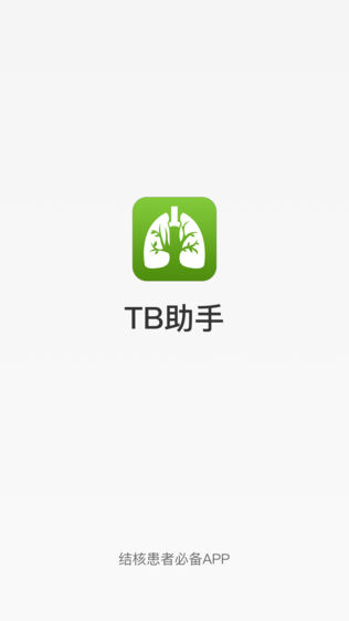 TB助手软件截图0