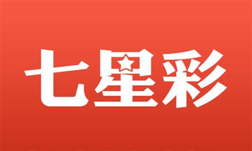 七星彩专家预测开奖app