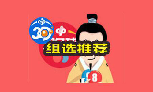 3d预测开奖app下载软件合辑