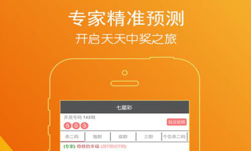 七星彩专家预测中奖号码软件合辑
