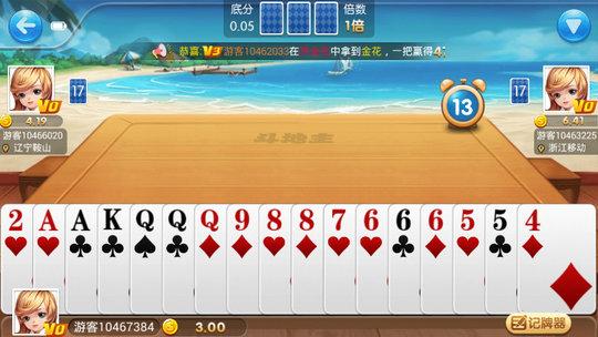五洋娱乐棋牌软件截图2
