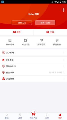 彩83彩票app软件截图2
