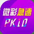 微彩急速PK拾