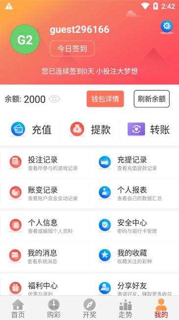 九万彩票软件截图1