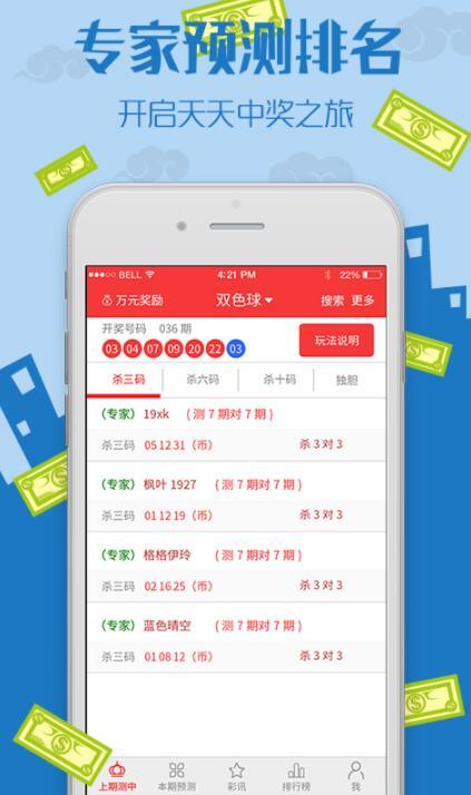14亿彩票软件截图1