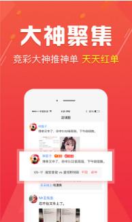 14亿彩票软件截图2