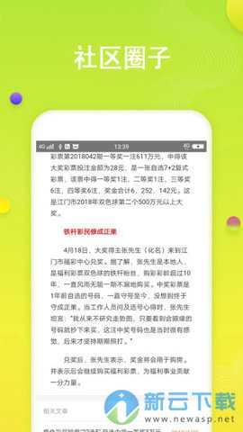 旋风彩票app软件截图2