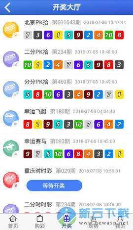 高手彩票app软件截图2