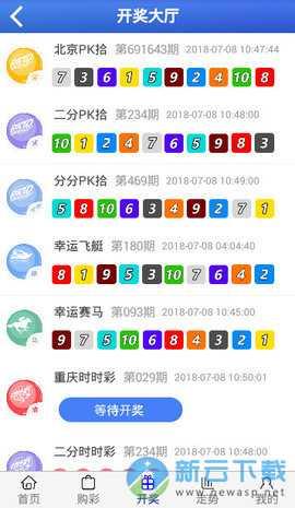 163网易彩票软件截图1