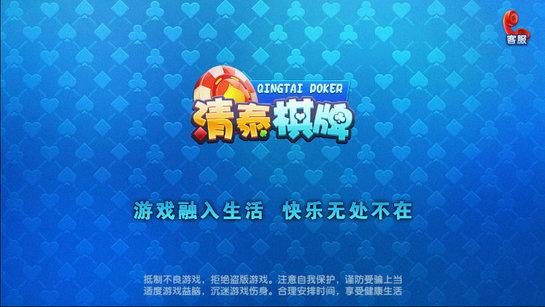 清泰棋牌官网版软件截图0