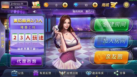 雅苑湖北棋牌游戏软件截图1