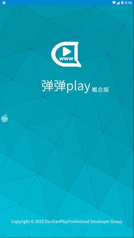 弹弹play手机版